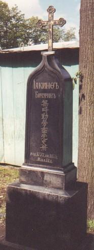 Iakinf Bichurin