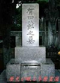 Hachiro Arita