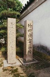 Izumo Takeda