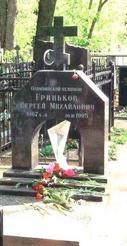 Sergei Mikhailovich Grinkov