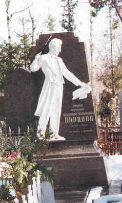 Vladimir Yosifovich Piradov