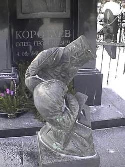 Oleg Georgievich Korotayev