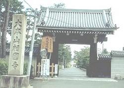 Seika Father of Modern Confucianism Fujiwara