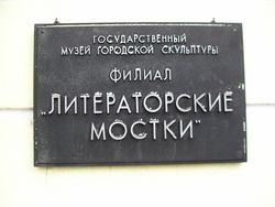 Literatorskie Mostki