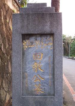 Muslim Cemetery