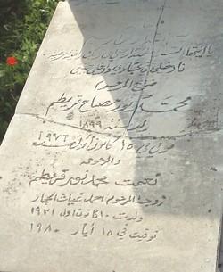 Niemat Mohamad Nour <i>Kouraytem</i> Hajjar