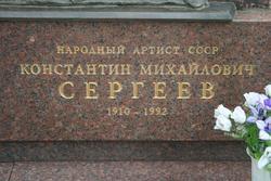 Konstantin Sergeyev