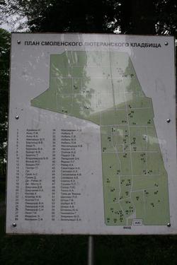 Smolenskoe Lutheran Cemetery