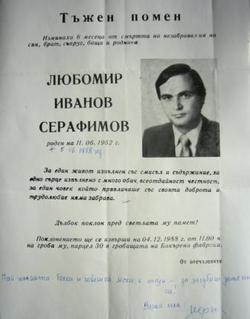 Ljubomir Ivanov Ljubco Serafimov