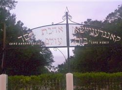 Ahavas Chesed Cemetery