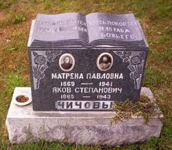 Martha Paul <i>Evanikoff</i> Cheechov