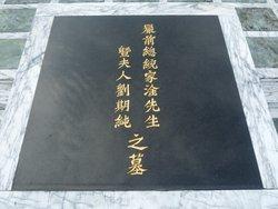 Chi-chun Liu