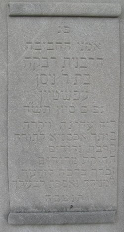 Rabbi Azriel Epstein