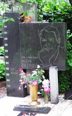 Mark Naumovich Bernes