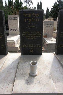 Eliezer Halfin