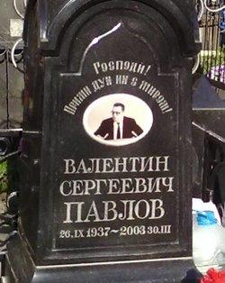 Valentin Sergeyevich Pavlov