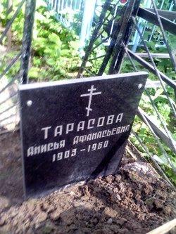 Anisya Afanasyevna Onya <i>Ukhina</i> Tarasova
