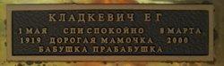 E G Kladkevich