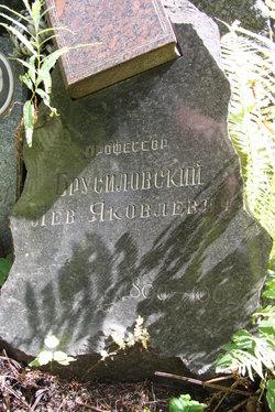 Lev Yakovlevich Brusilovsky