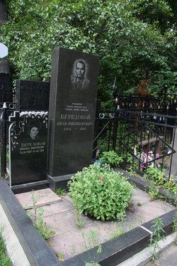 Ivan Nikiforovich Berezovoy