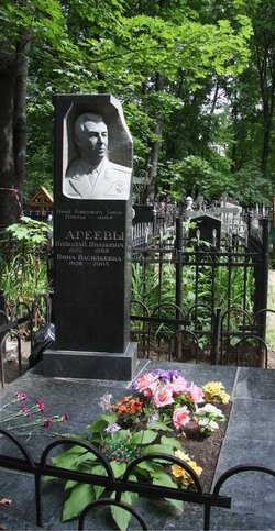 Nikolai Ivanovich Ageev