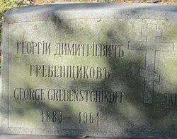 George Dmitrievich Grebenstchikoff
