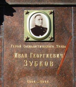 Ivan Georgievich Zubkov