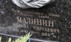Gen Mikhail Sergeevich Malinin
